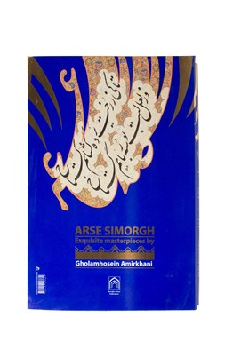 Arse Simorgh Exquisite Masterpieces By Gholamhosein Amirkhani