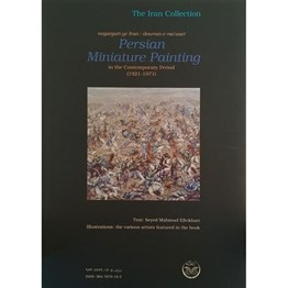 Persian Miniature Painting The Contemporary Period (1921-1971)