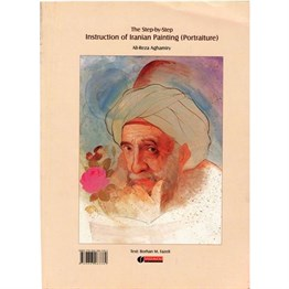 The Step-By-Step Instruction Of Iranian Painting (Portraiture)