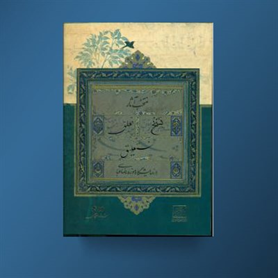 COLLECTED WORKS OF NASKH TALİQ NASTALİQ IN REZA AB